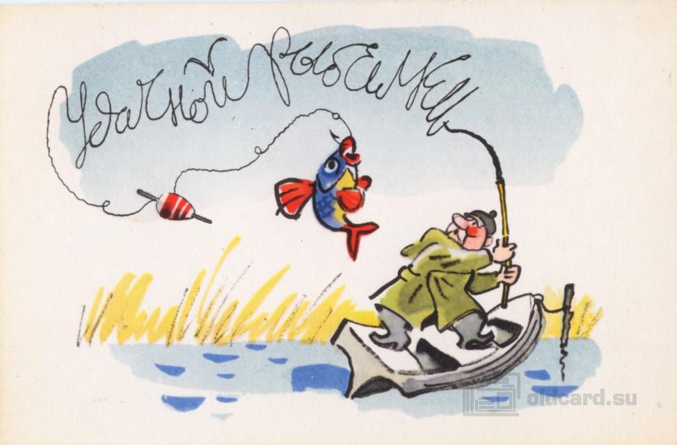 удачной рыбалки и клева