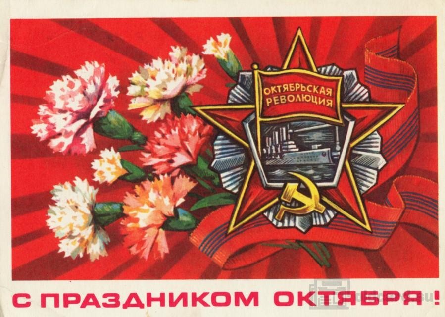 Открытка к годовщине октябрьской революции