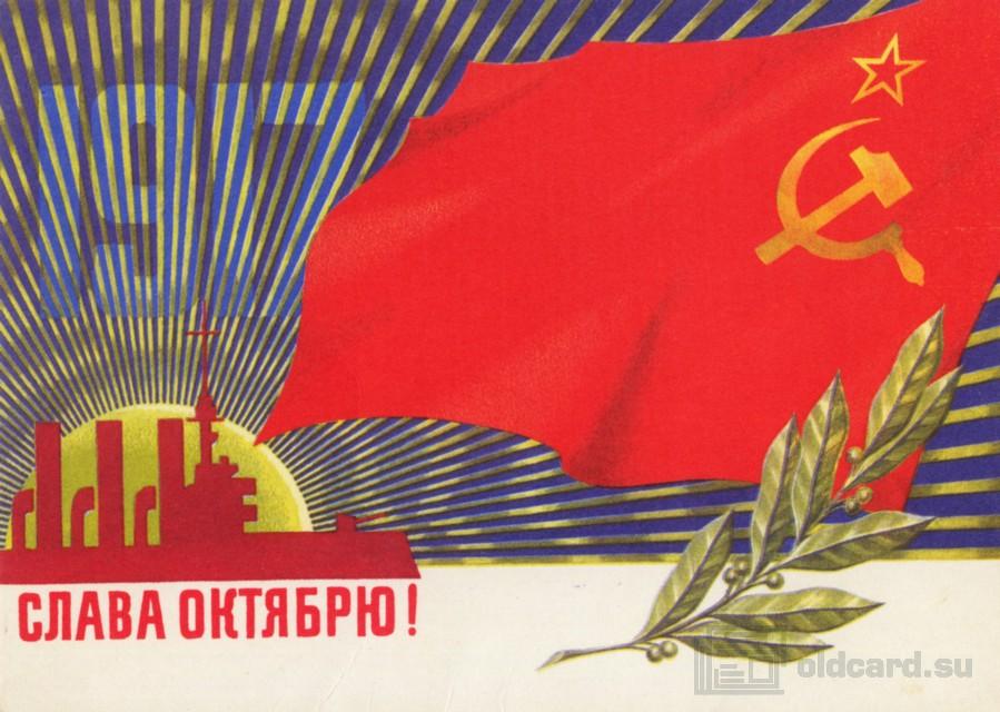 101-я годовщина Великой Октябрьской социалистической революции. 1917 - 2018
