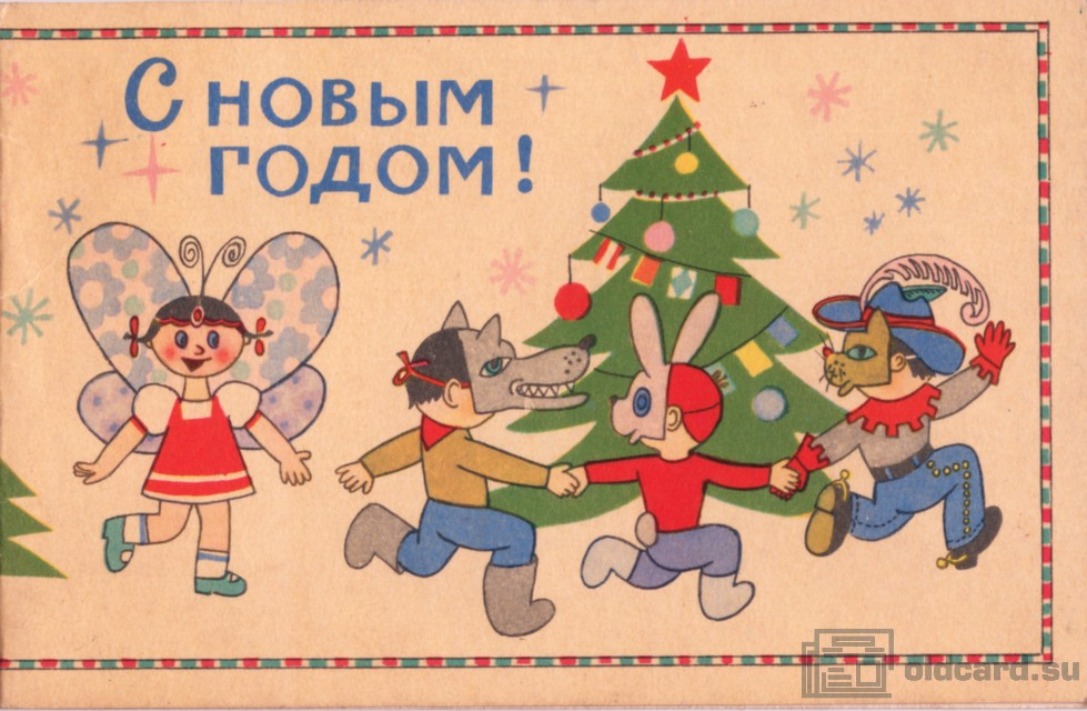 Здравствуй новый год до чего у нас веселый возле елки хоровод