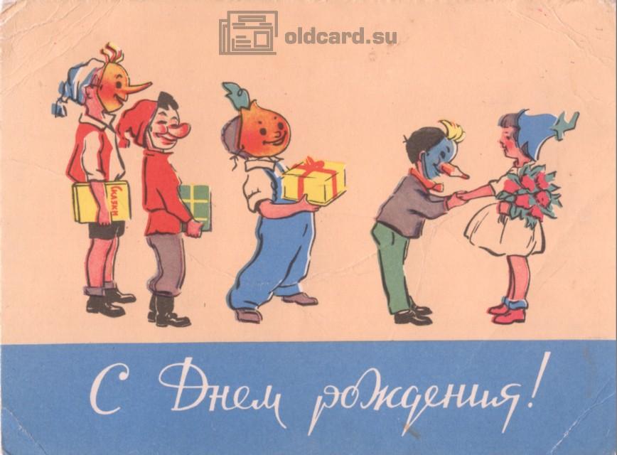 Днем рождения открытки ссср 57