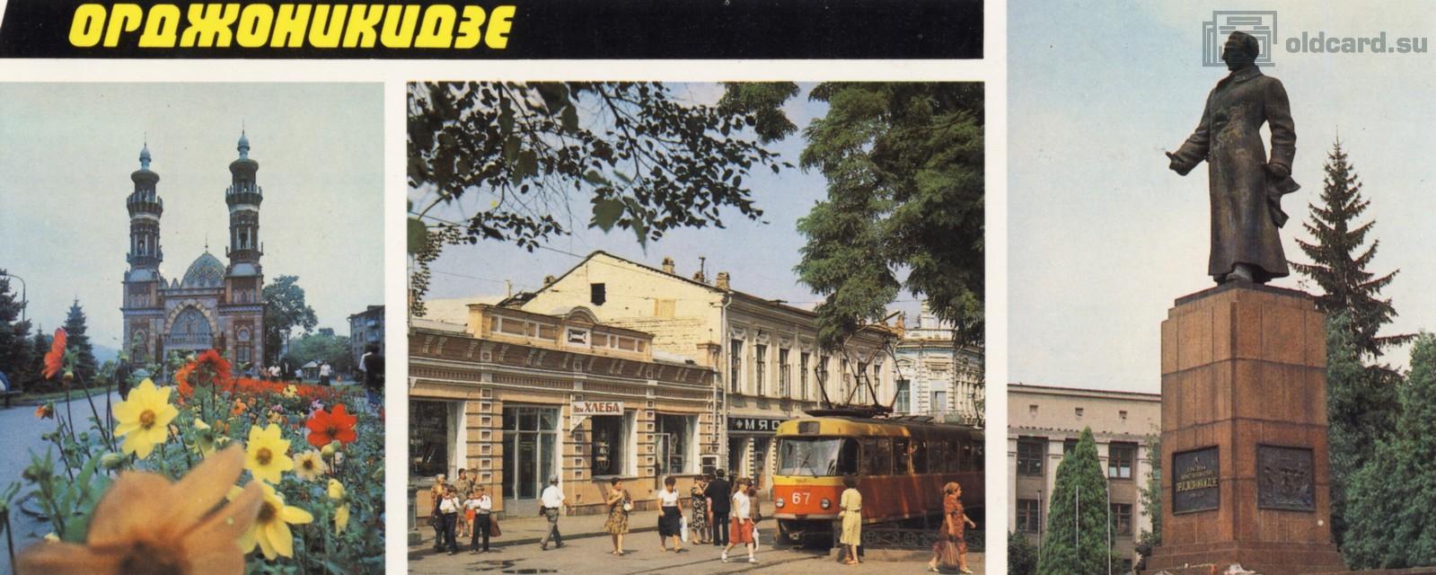 Орджоникидзе открытки 99